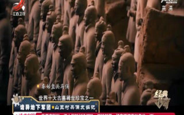 经典传奇20191108 诡异地下军团——山王村兵俑发掘记
