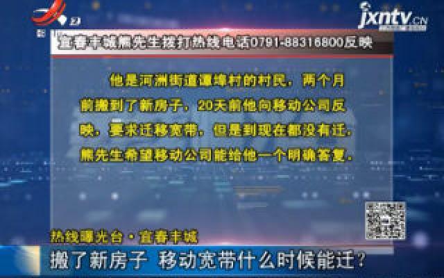 【热线曝光台】宜春丰城:搬了新房子 移动宽带什么时候能迁?