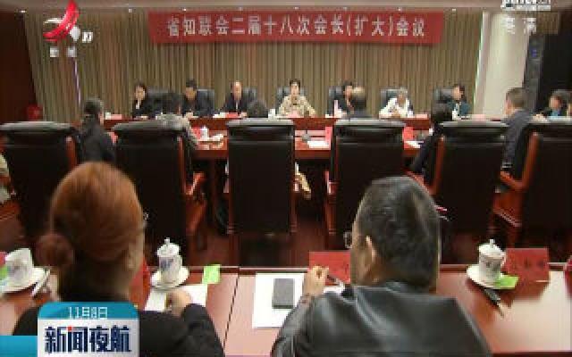 省知联会二届十八次会长(扩大)会议召开