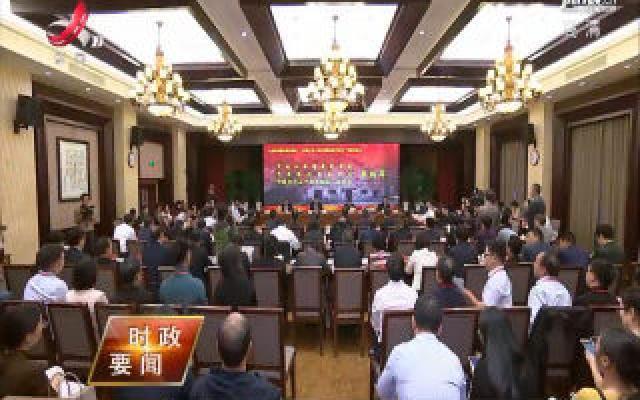 """""""人民共和国从这里走来——庆祝中华人民共和国成立70周年""""理论研讨会在瑞金举行"""