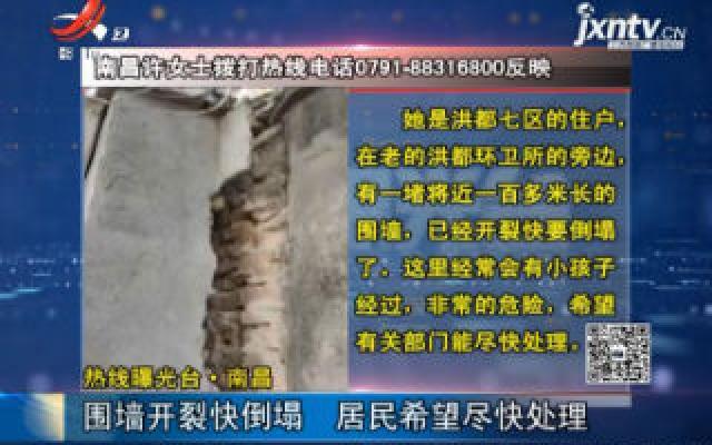 【热线曝光台】南昌:围墙开裂快倒塌 居民希望尽快处理