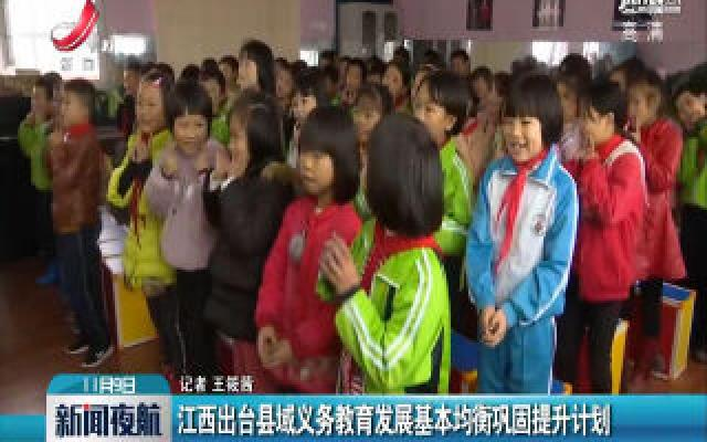 江西出台县域义务教育发展基本均衡巩固提升计划
