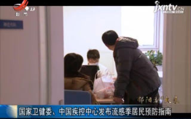 国家卫健委、中国疾控中心发布流感季居民预防指南