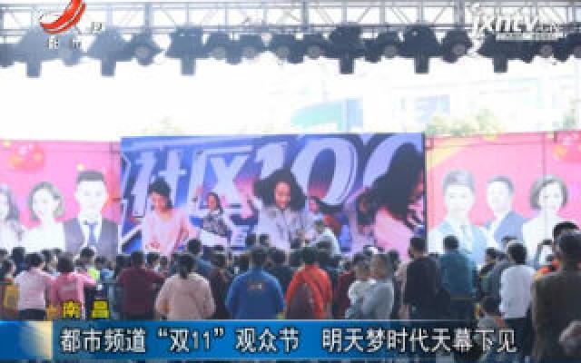 """南昌:都市频道""""双11""""观众节 11月10日梦时代天幕下见"""