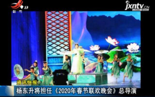 杨东升将担任《2020年春节联欢晚会》总导演