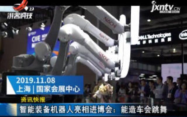 智能装备机器人亮相进博会:能造车会跳舞