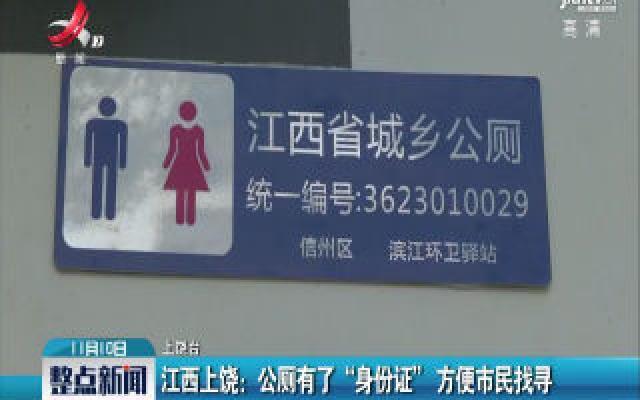 """江西上饶:公厕有了""""身份证"""" 方便市民找寻"""