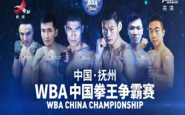 抚州寻梦牡丹亭——WBA中国拳王争霸赛