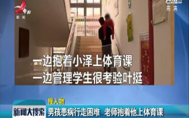 浙江宁波:男孩患病行走困难 老师抱着他上体育课