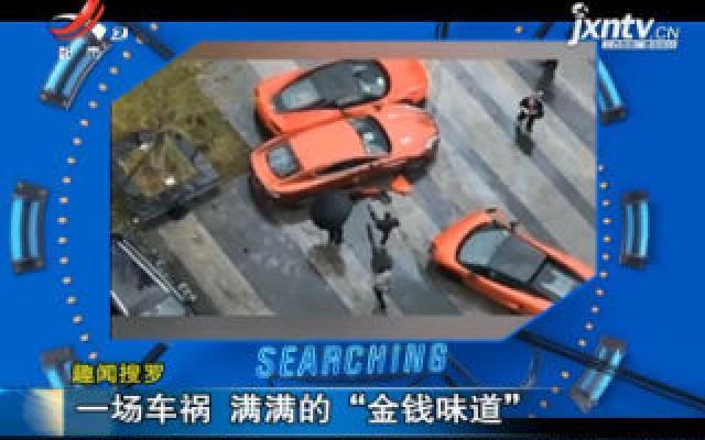 """【趣闻搜罗】杭州:一场车祸 满满的""""金钱味道"""""""