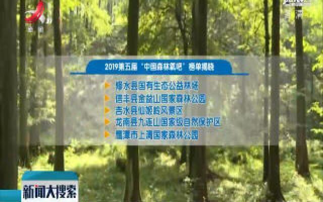 """江西省新增5处""""中国森林氧吧"""""""