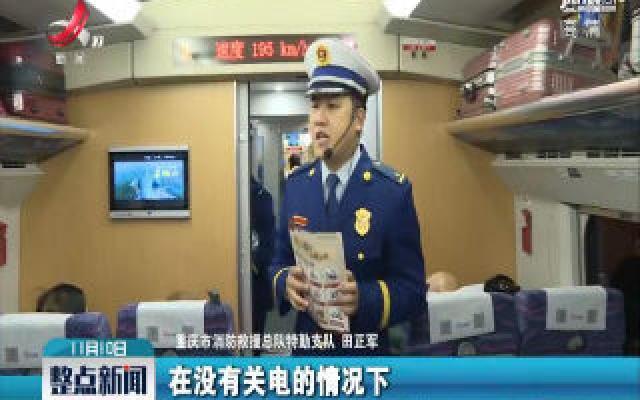 重庆:全国消防日 消防课堂进动车