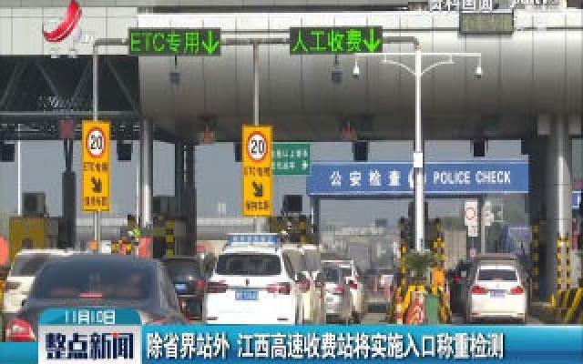 除省界站外 江西高速收费站将实施入口称重检测
