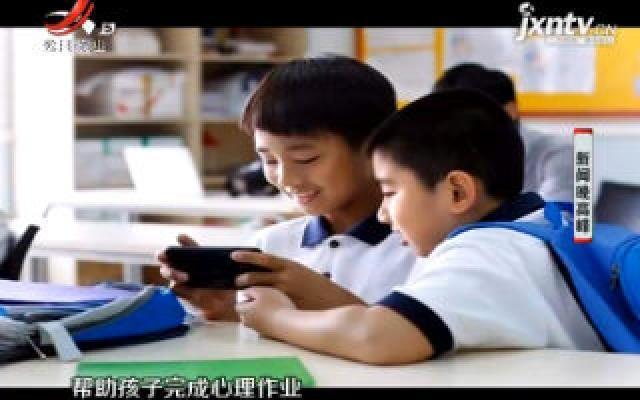 """陕西:""""最严""""防沉迷网游规定 未成年人每天只能玩1.5小时"""