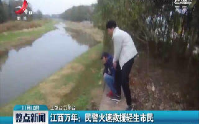 江西万年:民警火速救援轻生市民