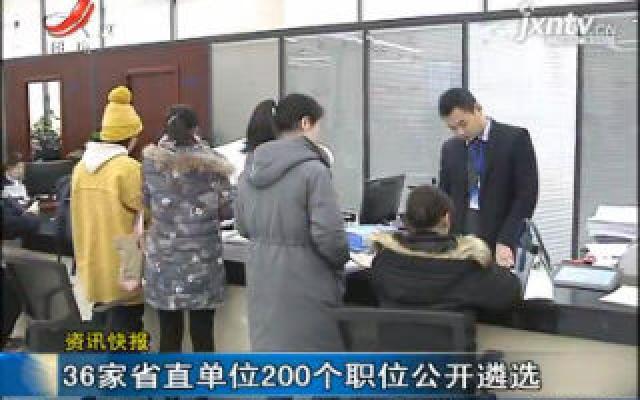 36家省直单位200个职位公开遴选