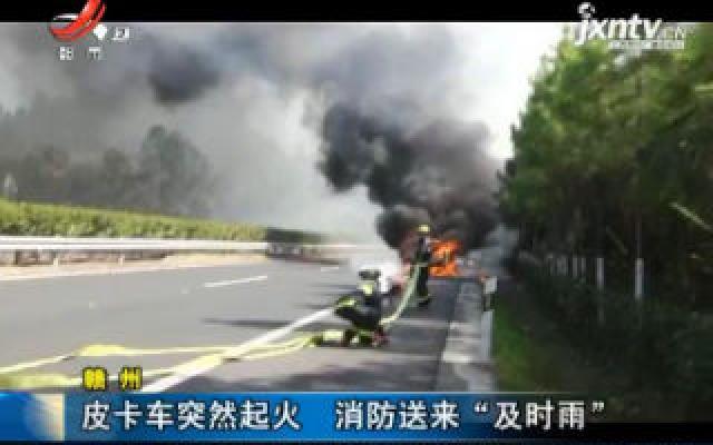 """赣州:皮卡车突然起火 消防送来""""及时雨"""""""