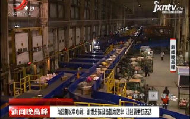 南昌邮区中心局:新增分拣设备提高效率 让包裹更快送达