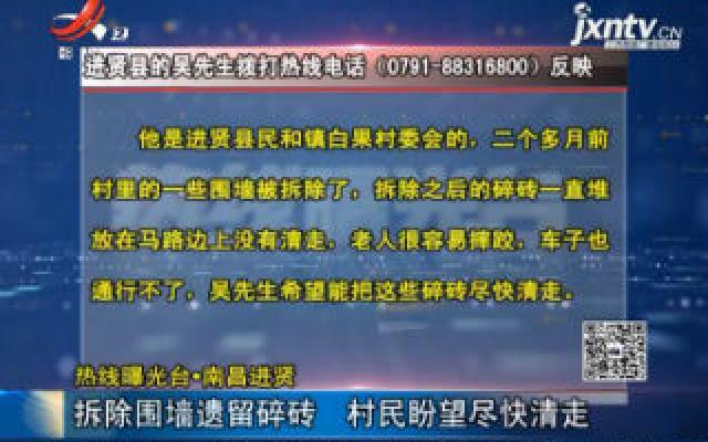 【热线曝光台】南昌进贤:拆除围墙遗留碎砖 村民盼望尽快清走