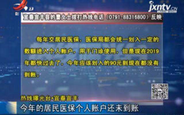 【热线曝光台】宜春宜丰:2019年的居民医保个人账户还未到账