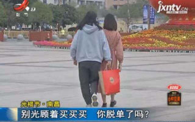 光棍节·南昌:别光顾着买买买 你脱单了吗?