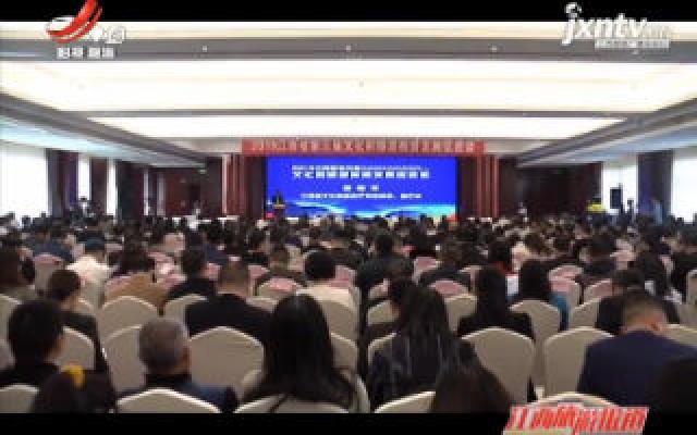 2019江西省第三届文化和旅游投资发展促进会举办