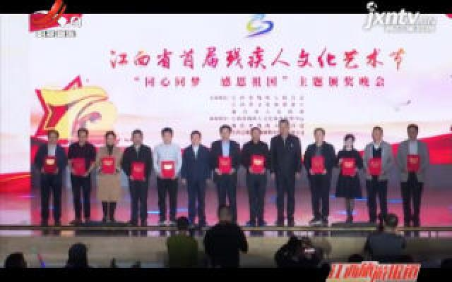 江西省首届残疾人文化艺术节闭幕式暨颁奖晚会落幕