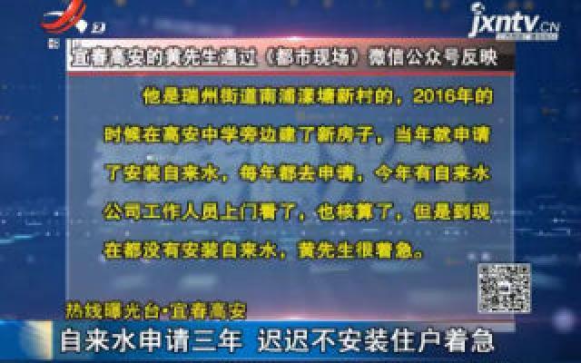 【热线曝光台】宜春高安:自来水申请三年 迟迟不安装住户着急