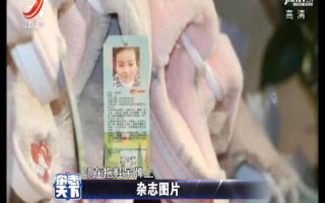 商家卖拖鞋 自掏腰包在标签印上失踪儿童信息