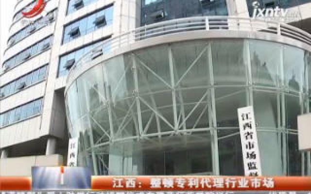 江西:整顿专利代理行业市场