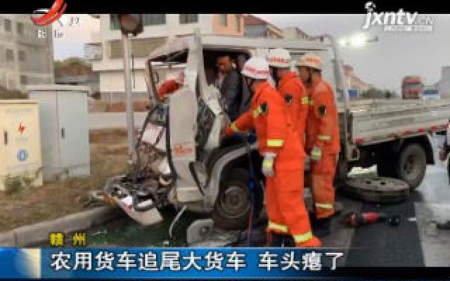 赣州:农用货车追尾大货车 车头瘪了