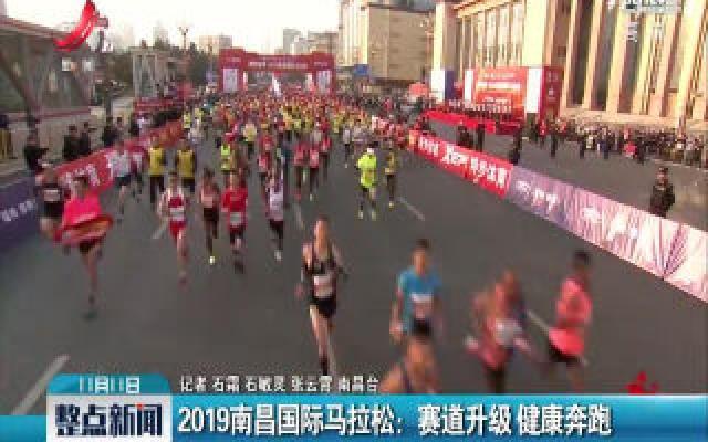 2019南昌国际马拉松:赛道升级 健康奔跑