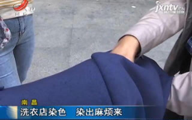 南昌:洗衣店染色 染出麻烦来