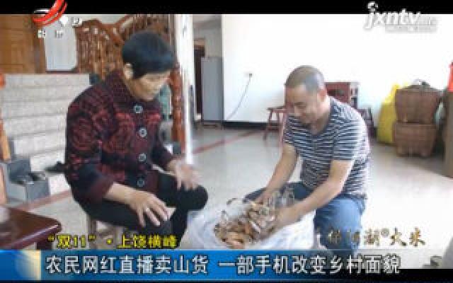 """""""双11""""·上饶横峰:农民网红直播卖山货 一部手机改变乡村面貌"""