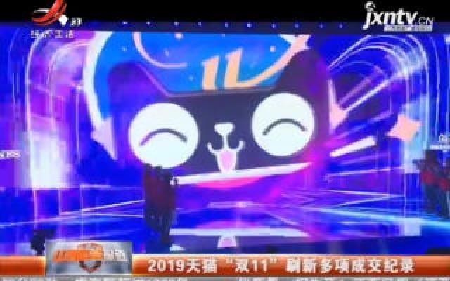"""2019天猫""""双11""""刷新多项成交记录"""