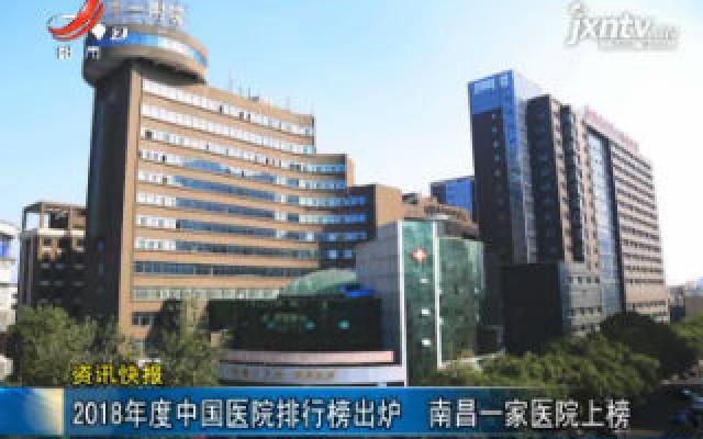 2018年度中国医院排行榜出炉 南昌一家医院上榜