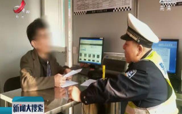 """贵溪:男子""""热心""""帮忙 无证驾驶被拘"""