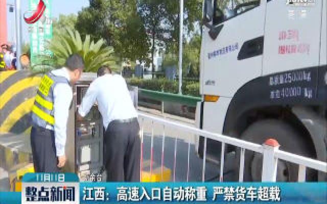江西:高速入口自动称重 严禁货车超载