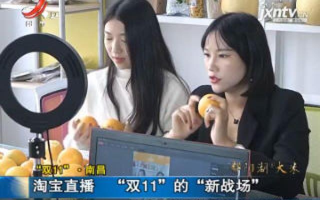 """""""双11""""·南昌:淘宝直播 """"双11""""的""""新战场"""""""