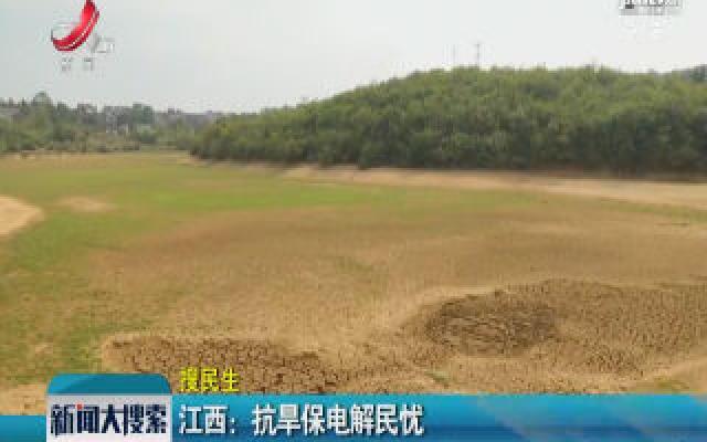 江西:抗旱保电解民忧