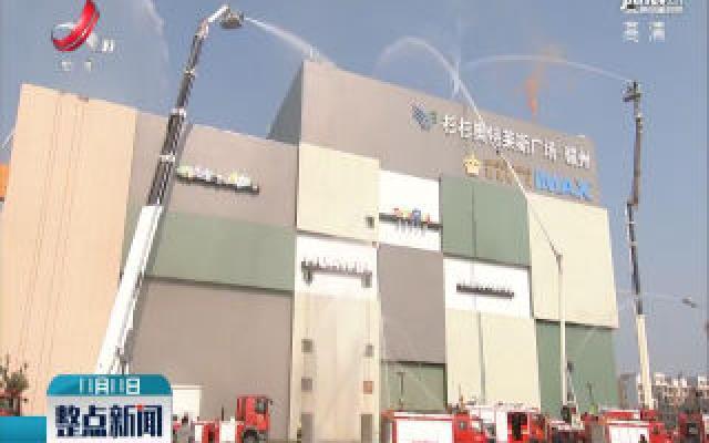 江西赣州:开展商场灭火演练 提升消防安全意识