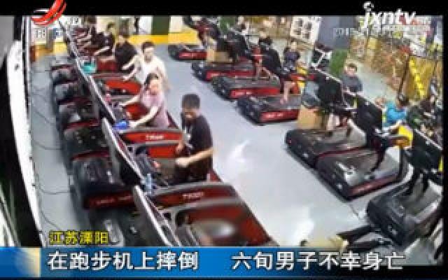 江苏溧阳:在跑步机上摔倒 六旬男子不幸身亡