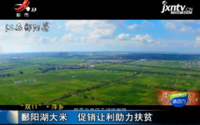 """""""双11""""·萍乡:鄱阳湖大米 促销让利助力扶贫"""