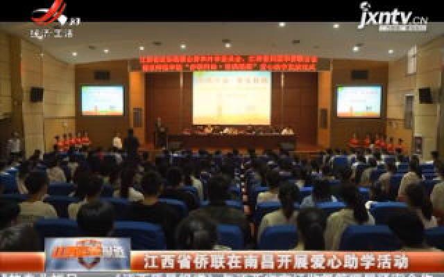 江西省侨联在南昌开展爱心助学活动