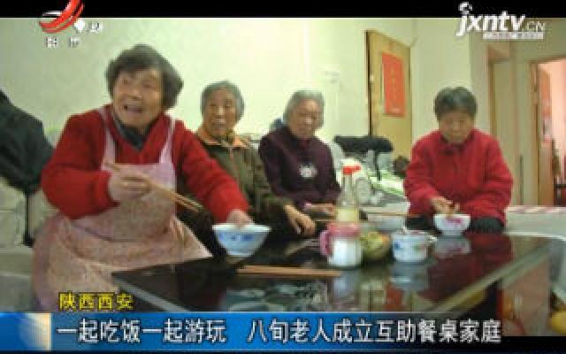 陕西西安:一起吃饭一起游玩 八旬老人成立互助餐桌家庭