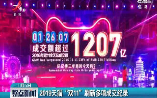 """2019天猫""""双11""""刷新多项成交纪录"""