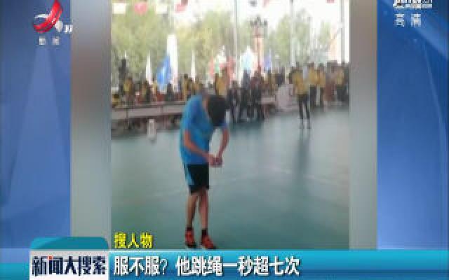 山东济南:服不服?他跳绳一秒超七次