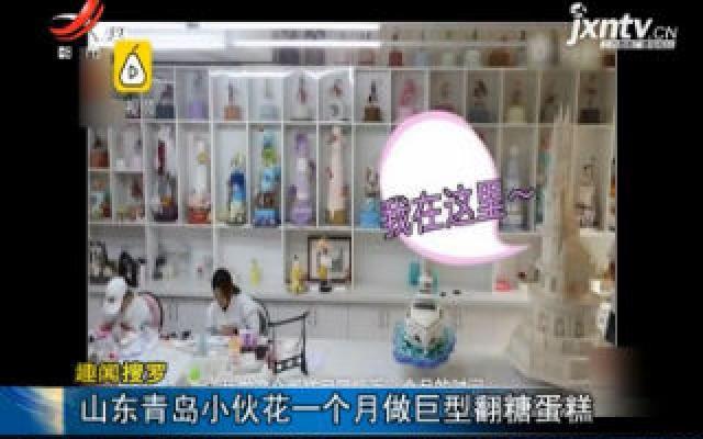 【趣闻搜罗】山东青岛小伙花一个月做巨型翻糖蛋糕