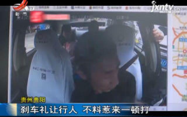 贵州贵阳:刹车礼让行人 不料惹来一顿打