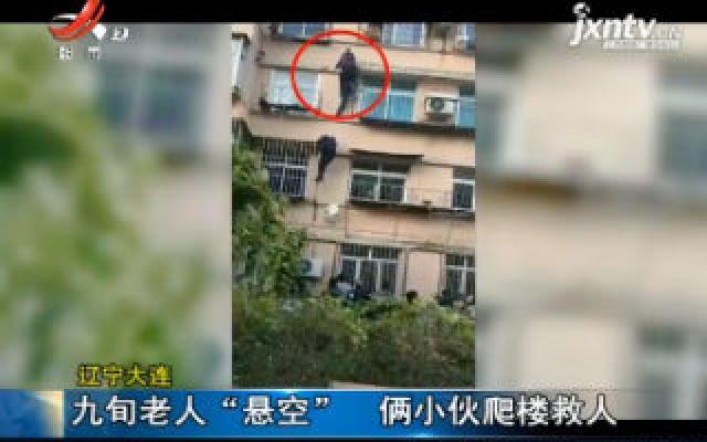 """辽宁大连:九旬老人""""悬空"""" 俩小伙爬楼救人"""